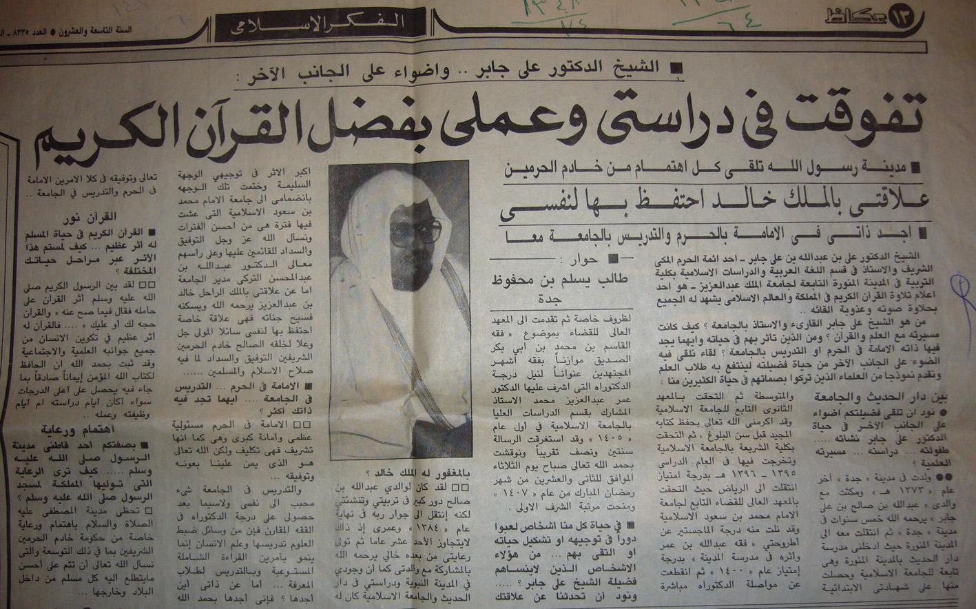 الشيخ الدكتور علي جابر .. وأضواء على الجانب الآخر، تفوقت في دراستي وعملي بفضل القرآن الكريم
