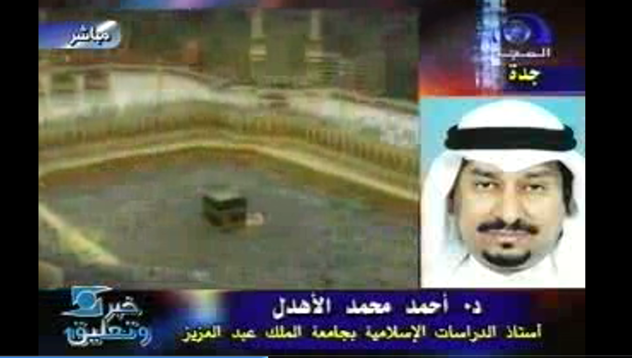 الدكتور أحمد بن محمد الأهدل