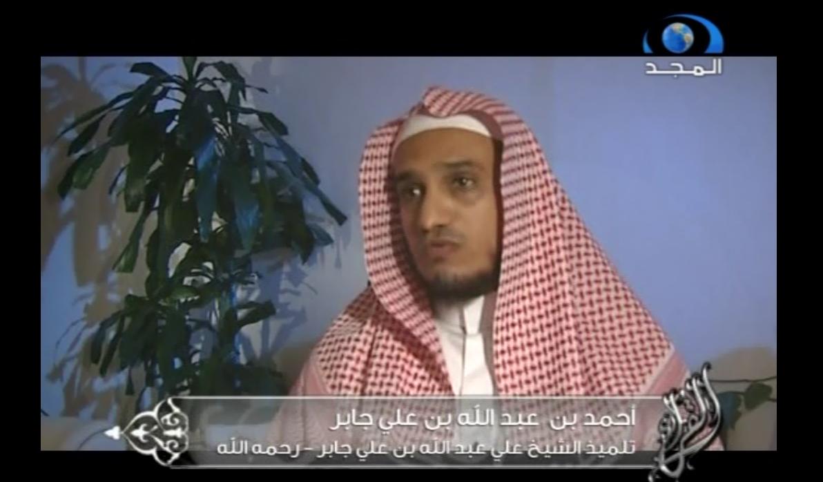 أحمد بن عبدالله بن علي جابر