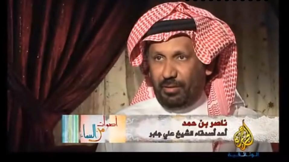 ناصر بن حمد العييدي