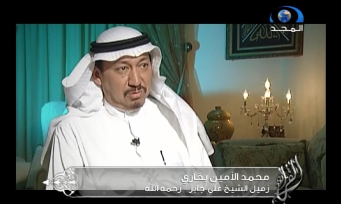 محمد الأمين بخاري