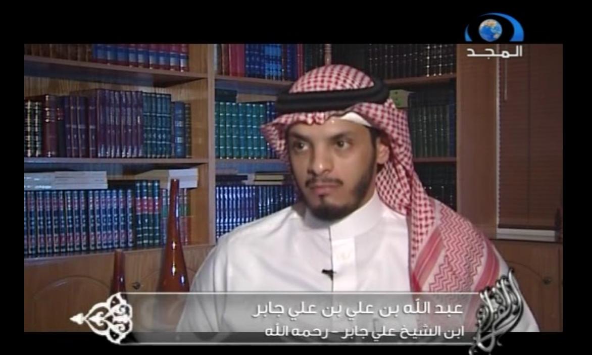 عبدالله ابن الشيخ علي جابر
