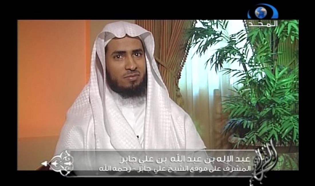 عبدالإله بن عبدالله بن علي جابر