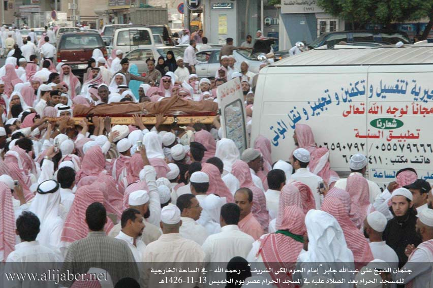 جنازة الشيخ في ساحات الحرم المكي
