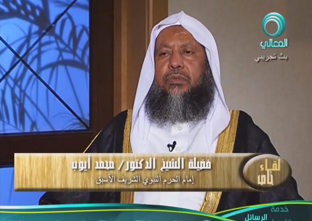 الشيخ محمد أيوب بن محمد يوسف