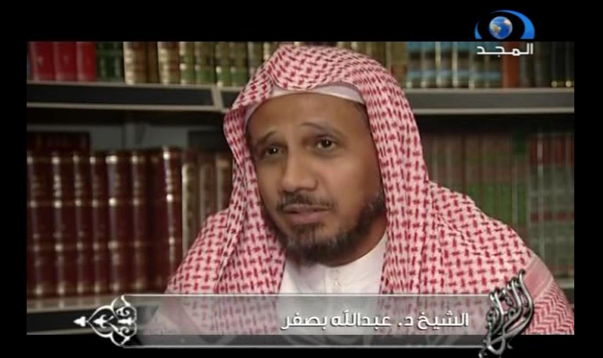 الشيخ الدكتور عبدالله بن علي بصفر
