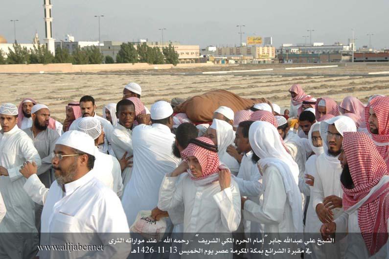 جنازة الشيخ في مقبرة الشرائع بمكة المكرمة