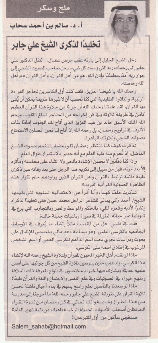 تخليداً لذكرى الشيخ علي جابر
