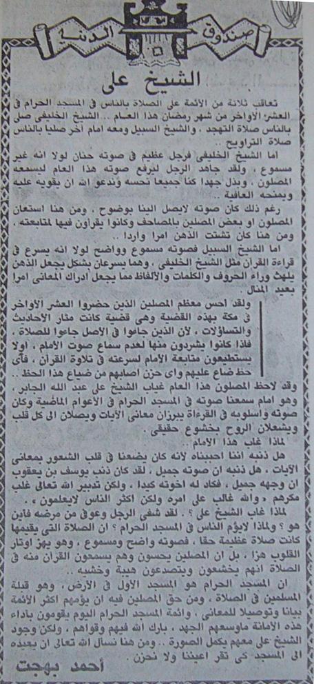 السيرة الذاتية لعلماء الاسلام موضوع متجدد Al-Ahram1403
