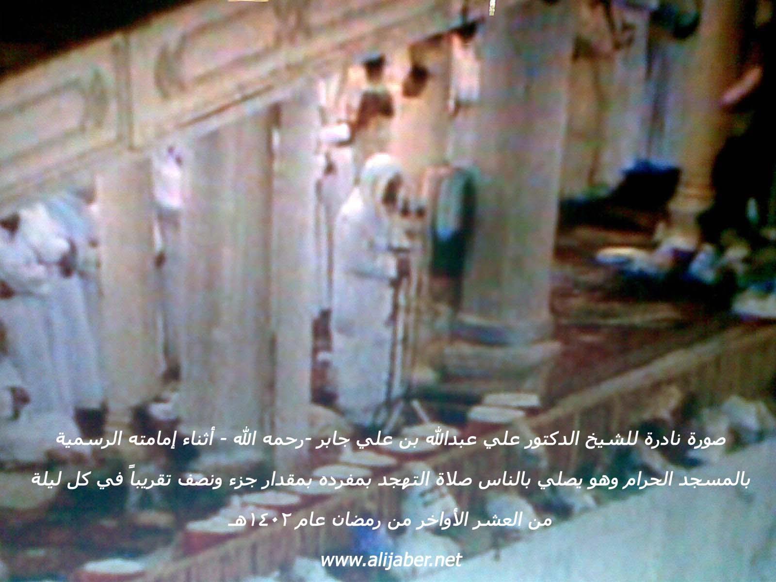 الشيخ  الدكتور علي جابر 1402هـ