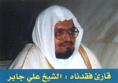 الشيخ  الدكتور علي جابر  قارئ فقدنا