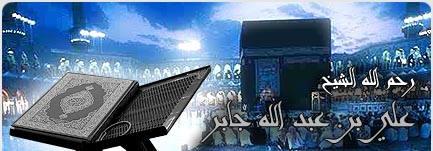 رحيل الشيخ علي جابر 2