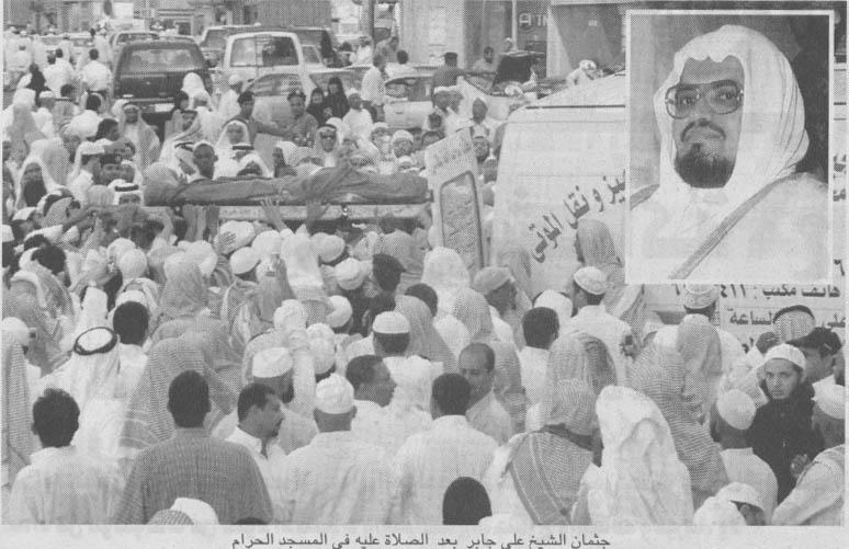 جثمان الشيخ علي جابر - رحمه الله -