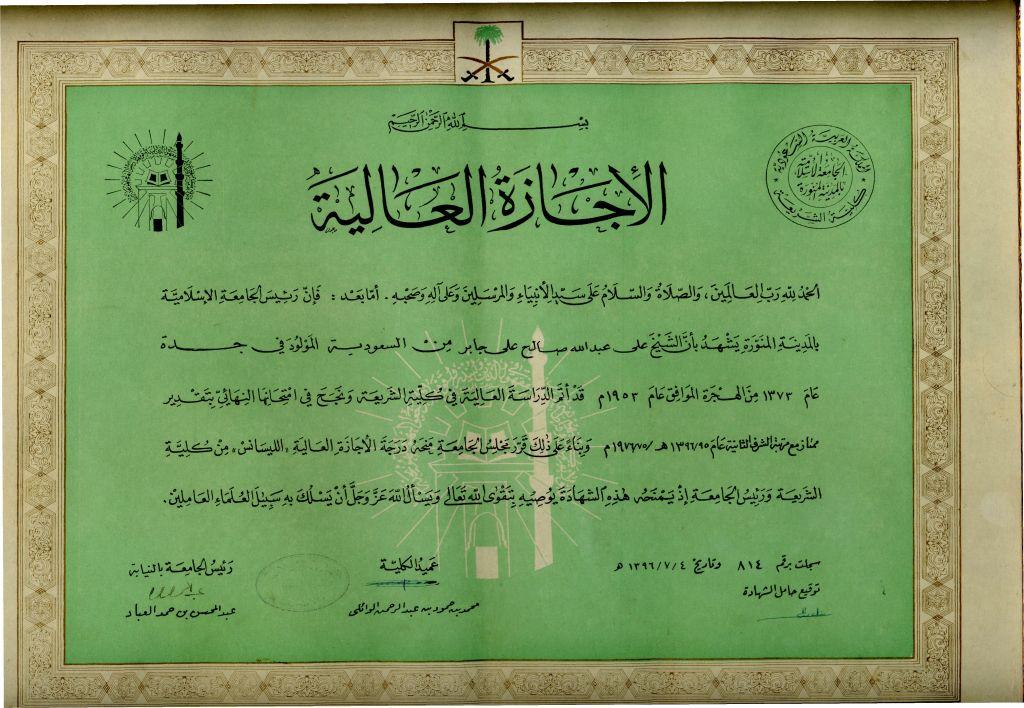السيرة الذاتية لعلماء الاسلام موضوع متجدد Alaalyah