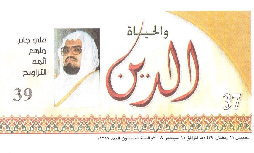 علي جابر .. ملهم أئمة التراويح
