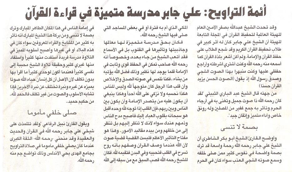 أئمة التراويح : علي جابر مدرسة متميزة في تلاوة القرآن