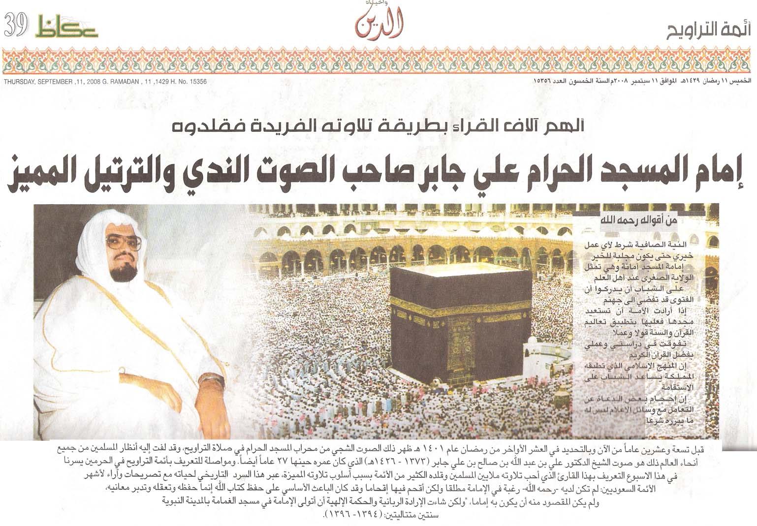 إمام المسجد الحرام : علي جابر .. صاحب الصوت الندي والترتيل المميز