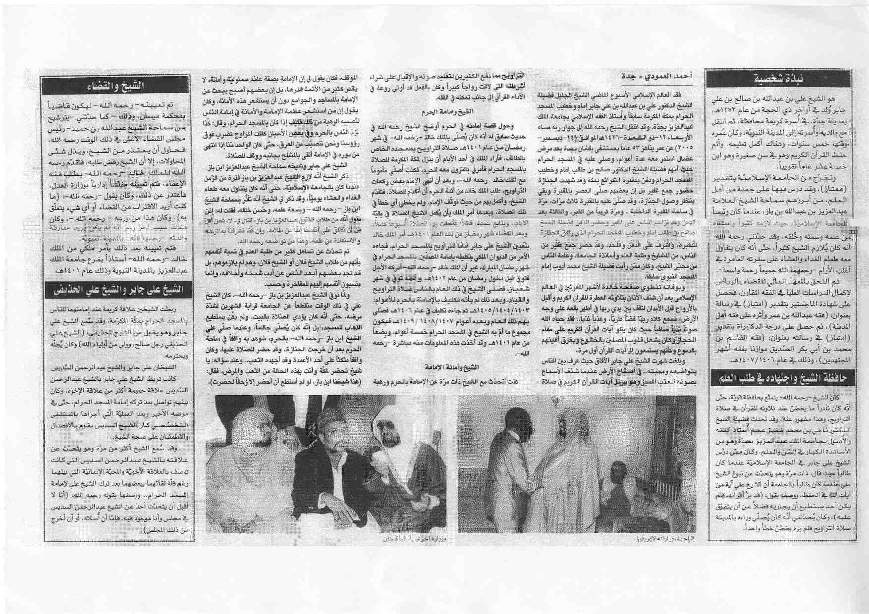 رحيل الشيخ علي جابر 1