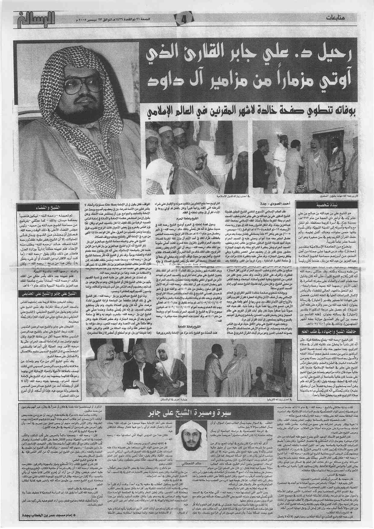 رحيل الشيخ علي جابر 6