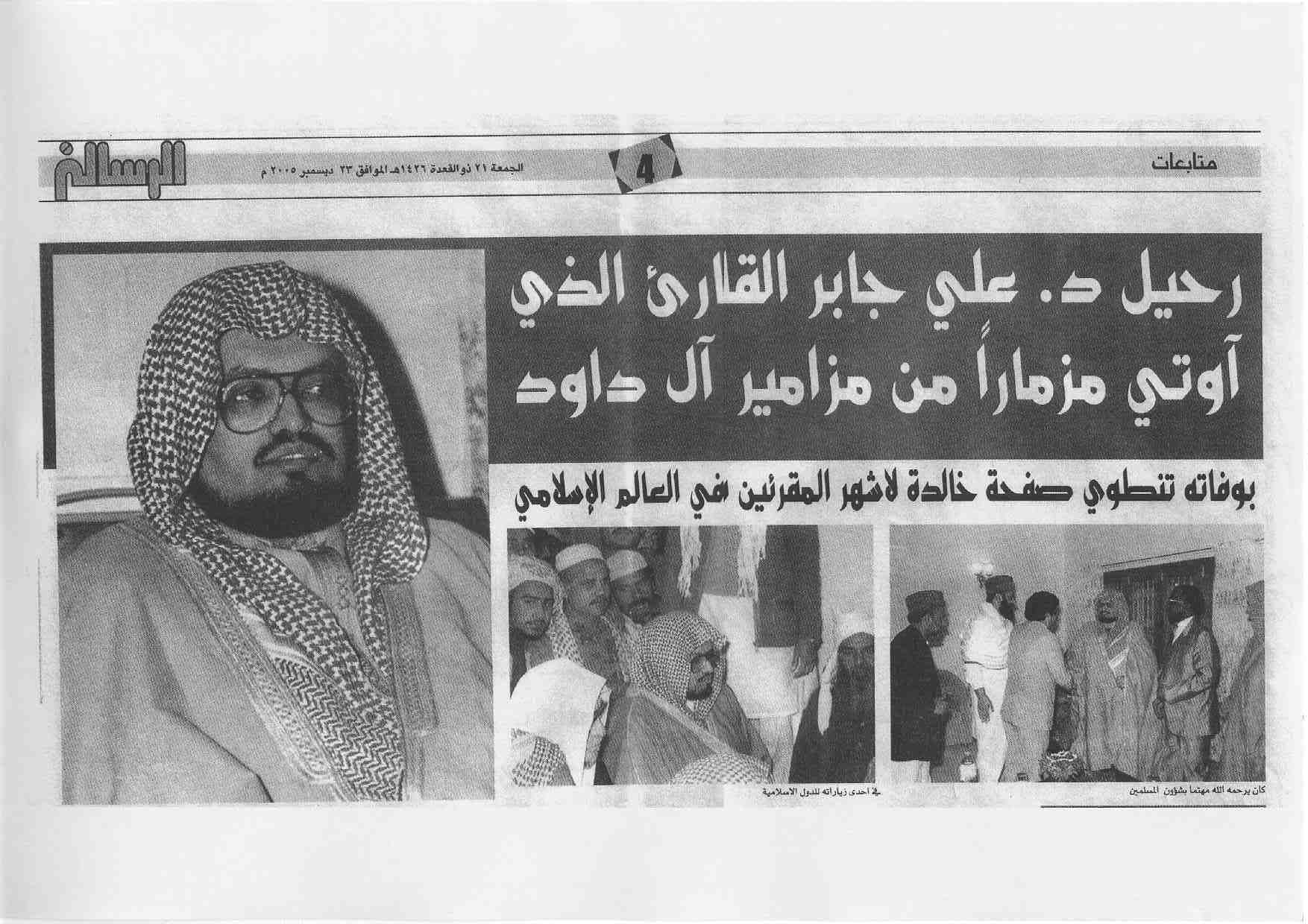 رحيل الشيخ علي جابر 5