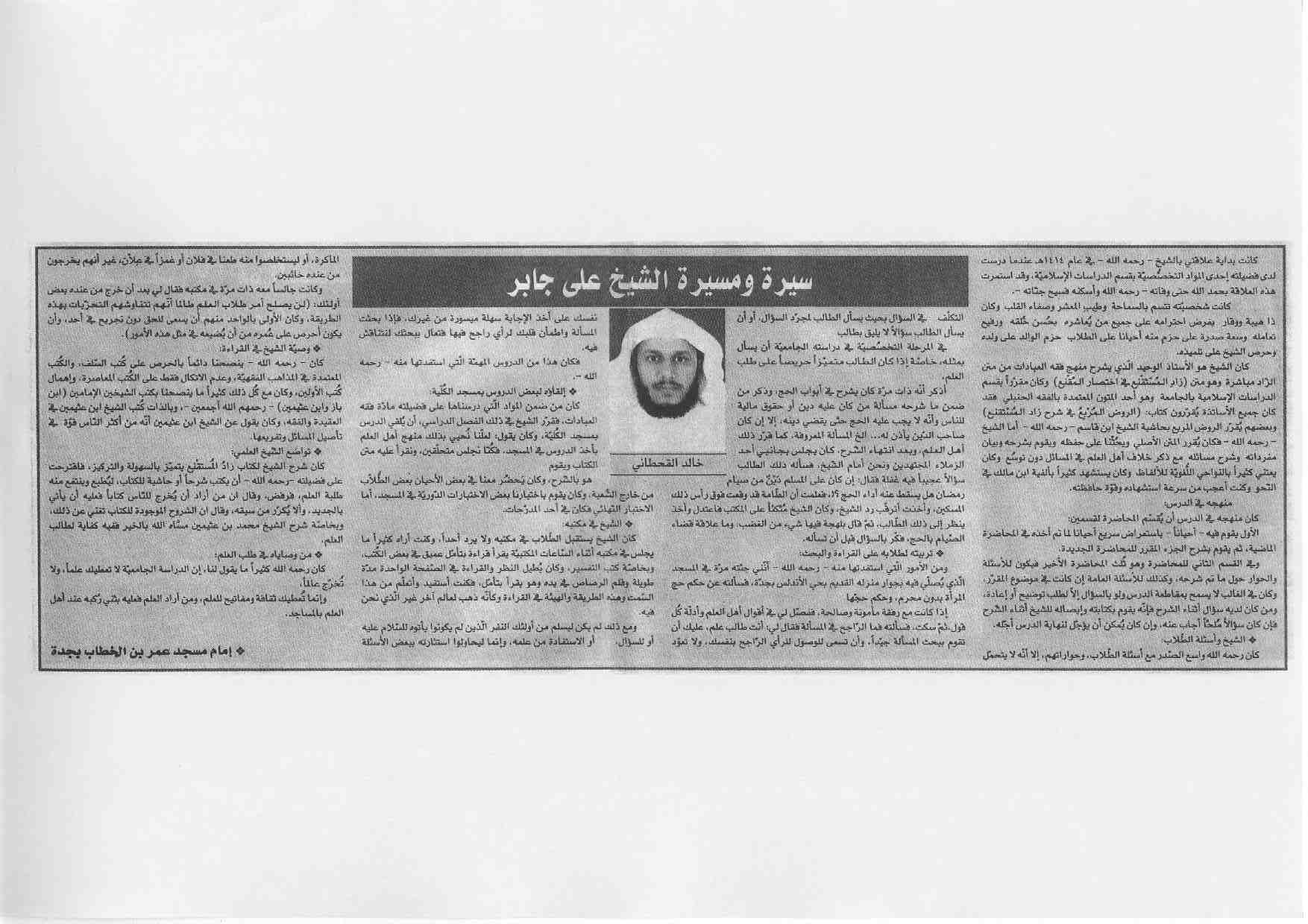 سيرة ومسيرة الشيخ علي جابر