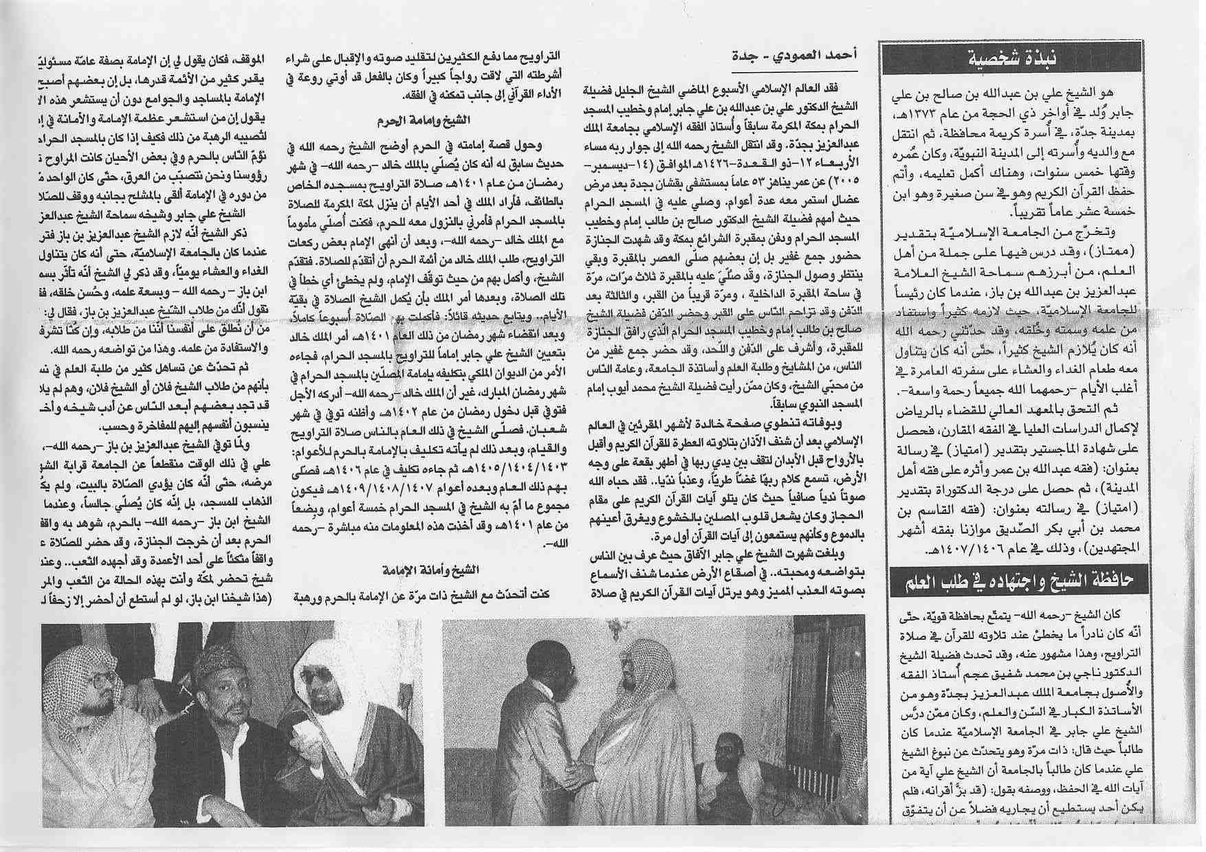 رحيل الشيخ علي جابر 3