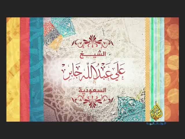 برنامج أصوات من السماء - الشيخ علي عبدالله جابر