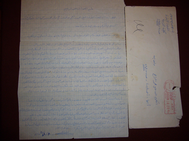 رسالة بخط الشيخ د. علي بن عبدالله بن علي جابر