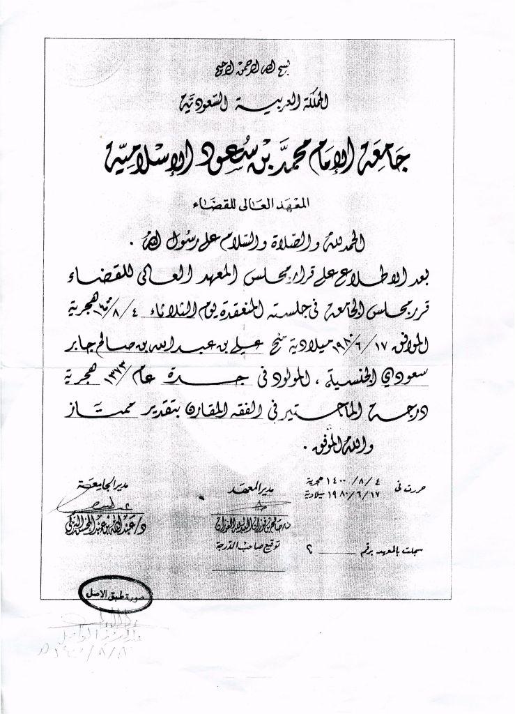 سيرة الشيخ علي جابر إمام المسجد الحرام رحمه الله Ali Jaber