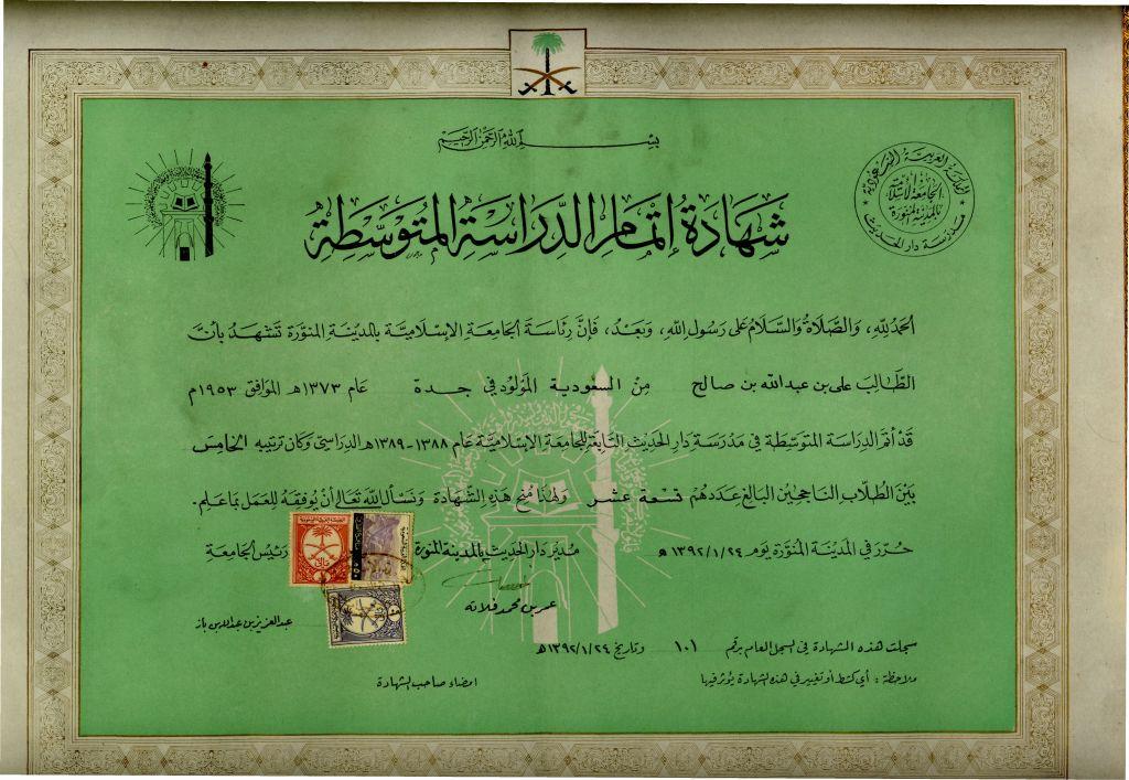 السيرة الذاتية لعلماء الاسلام موضوع متجدد Mtawassitah