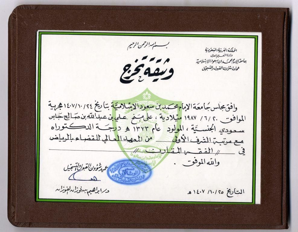 8df3a4ba8 السيرة الذاتية لعلماء الاسلام موضوع متجدد - صفحة 1 Phd