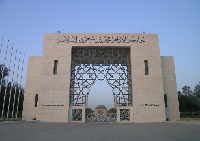 السيرة الذاتية لعلماء الاسلام موضوع متجدد 25
