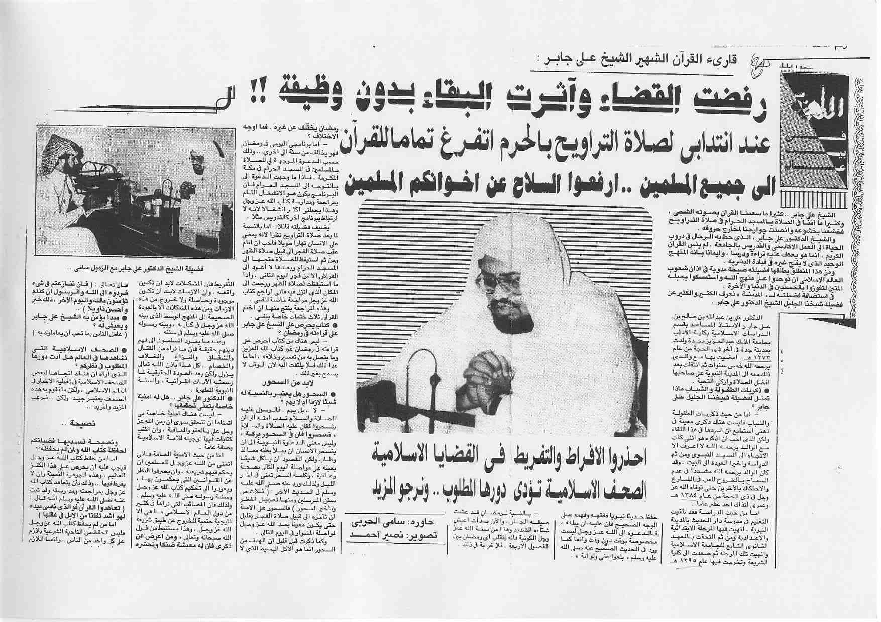 السيرة الذاتية لعلماء الاسلام موضوع متجدد 67