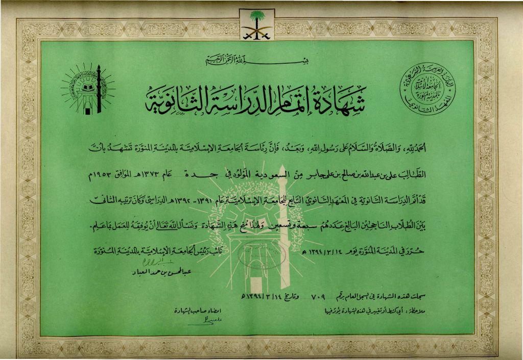 السيرة الذاتية لعلماء الاسلام موضوع متجدد Thanawiiah